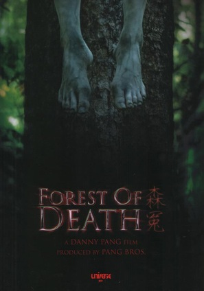 Sum yuen - Movie Poster (thumbnail)