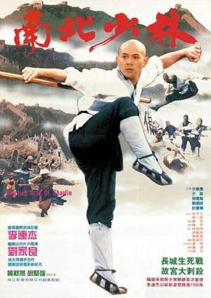 Nan bei Shao Lin - Hong Kong Movie Poster (thumbnail)