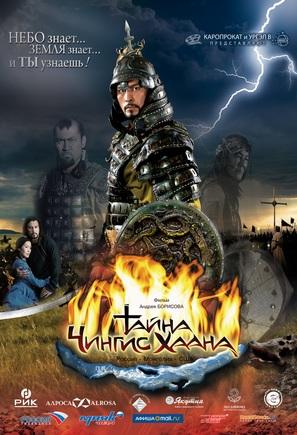 Tayna Chingis Khaana - Russian Movie Poster (thumbnail)