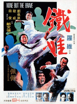 Tie wa - Hong Kong Movie Poster (thumbnail)
