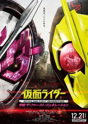 Kamen raidâ Reiwa Za Fâsuto Jenerêshon - Japanese Movie Poster (thumbnail)