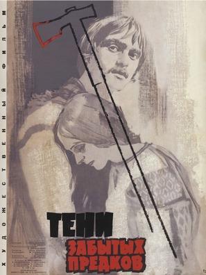 Tini zabutykh predkiv - Russian Movie Poster (thumbnail)