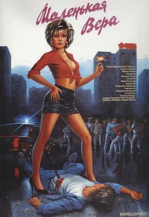 Malenkaya Vera - Russian Movie Poster (thumbnail)