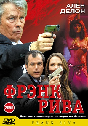 """Frank Riva"" - Russian DVD cover (thumbnail)"