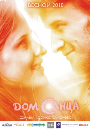 Dom Solntsa - Russian Movie Poster (thumbnail)
