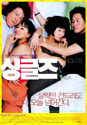 Singles - South Korean poster (thumbnail)