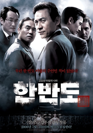Hanbando - South Korean poster (thumbnail)