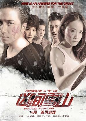 Bleeding Mountain - Chinese Movie Poster (thumbnail)
