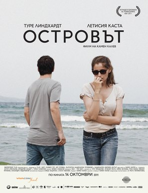 The Island - Bulgarian Movie Poster (thumbnail)