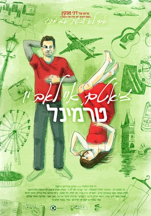 Je T'aime, I Love You Terminal - Israeli Movie Poster (thumbnail)