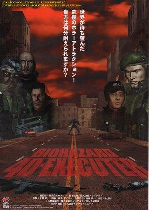Biohazard 4D: Executer - Japanese Movie Poster (thumbnail)