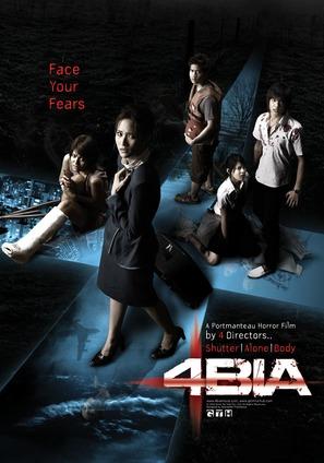 See prang - Movie Poster (thumbnail)