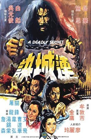 Lian cheng jue - Hong Kong Movie Poster (thumbnail)