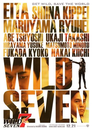 Wairudo 7 - Japanese Movie Poster (thumbnail)