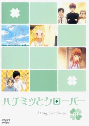 """Hachimitsu to kurôbâ"" - Japanese Movie Cover (thumbnail)"