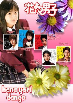 """Hana yori dango"" - Japanese Movie Poster (thumbnail)"