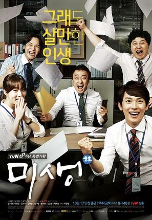 """Misaeng"" - South Korean Movie Poster (thumbnail)"