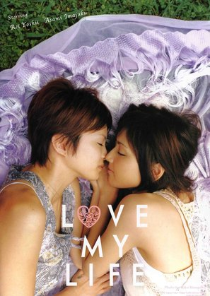 Love My Life - poster (thumbnail)