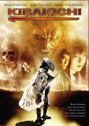 Kibakichi: Bakko-yokaiden - poster (thumbnail)