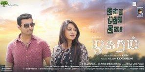 Zhagaram - Indian Movie Poster (thumbnail)