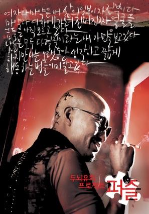 Dodoiyuheui peurojekteu, peojeul - South Korean poster (thumbnail)