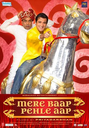 Mere Baap Pahle Aap - Indian Movie Poster (thumbnail)