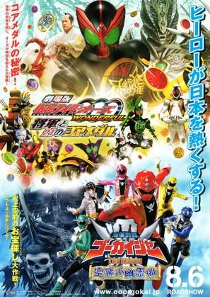 Gekijouban Kamen raidâ Ôzu Wonderful: Shougun to 21 no koa medaru - Japanese Movie Poster (thumbnail)