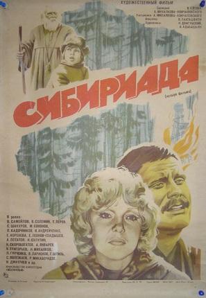 Sibiriada - Soviet Movie Poster (thumbnail)