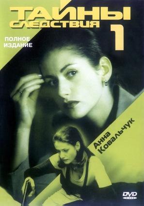 """Tayny sledstviya"" - Russian Movie Cover (thumbnail)"