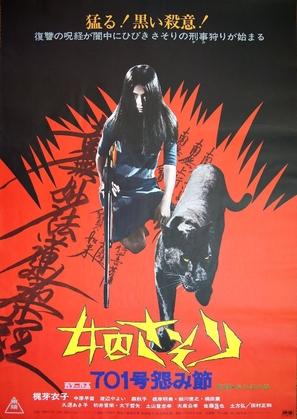 Joshû sasori: 701-gô urami-bushi - Japanese Movie Poster (thumbnail)