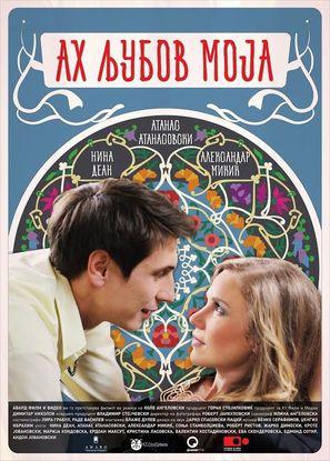 Ah, ljubov moja - Macedonian Movie Poster (thumbnail)