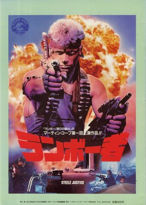 Steele Justice - Japanese Movie Cover (thumbnail)