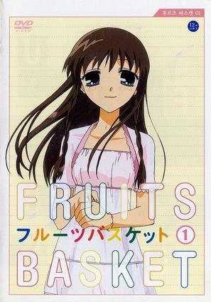 """Fruits Basket"" - Japanese DVD movie cover (thumbnail)"