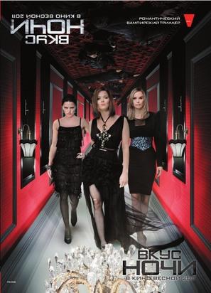 Wir sind die Nacht - Russian Movie Poster (thumbnail)