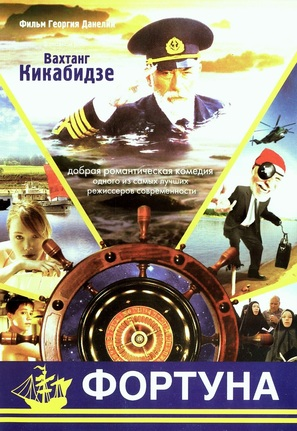 Fortuna - Russian DVD movie cover (thumbnail)