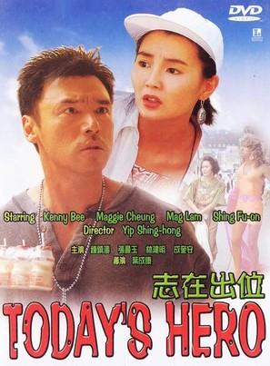 Zhi zai chu wei