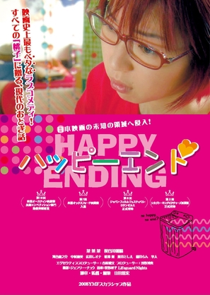 Happy Ending - Japanese Movie Poster (thumbnail)