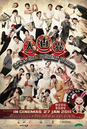 Tua Seh Kai - Singaporean Movie Poster (thumbnail)