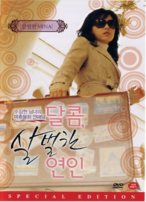 My Scary Girl - South Korean poster (thumbnail)