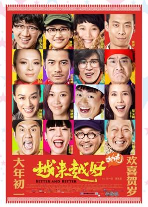 Yue lai yue hao zhi cun wan - Chinese Movie Poster (thumbnail)