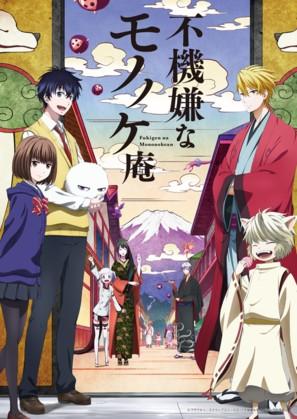 """The Morose Mononokean"" - Japanese Movie Poster (thumbnail)"