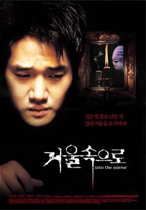 Geoul sokeuro - South Korean poster (thumbnail)