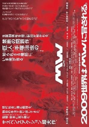 M.W. - Japanese Movie Poster (thumbnail)