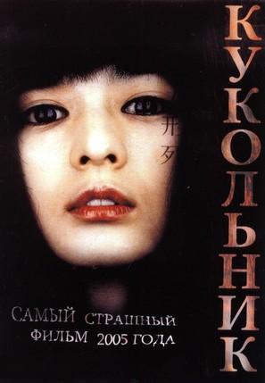 Inhyeongsa - Russian poster (thumbnail)