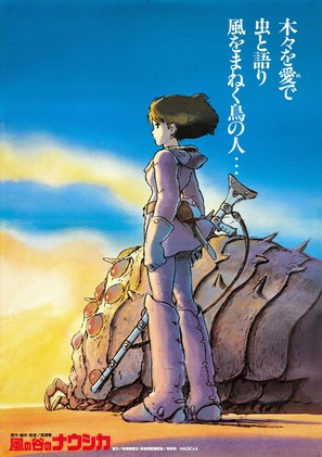 Kaze no tani no Naushika - Japanese Movie Poster (thumbnail)