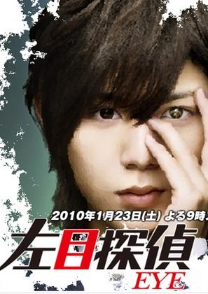 """""""Hidarime Tantei EYE"""" - Japanese Movie Poster (thumbnail)"""