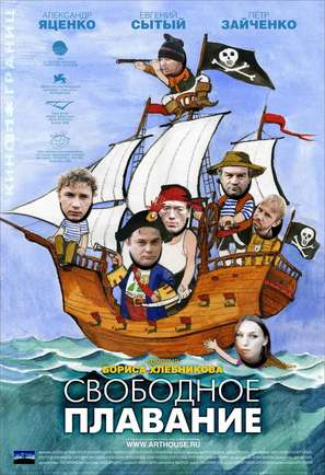Svobodnoe plavanie - Russian Movie Poster (thumbnail)