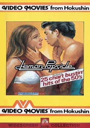 Eskimo Limon - DVD cover (thumbnail)
