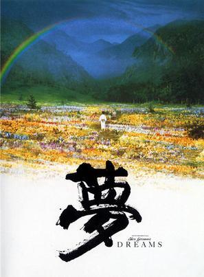 Dreams - Japanese Movie Poster (thumbnail)