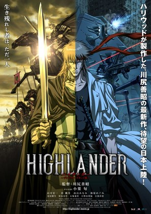 Highlander: The Search for Vengeance - Japanese poster (thumbnail)